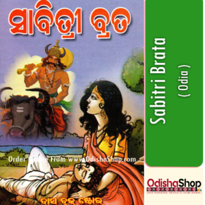 Odia Puja Book Sabitri Brata From OdishaShop
