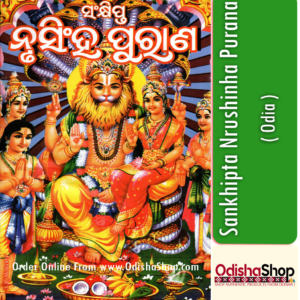 Odia Puja Book Sankhipta Nrushinha Purana From OdishaShop