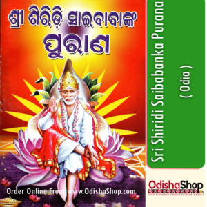 Odia Puja Book Sri Shiridi Saibabanka Purana From OdishaShop...