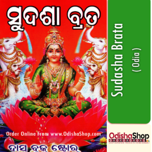 Odia Puja Book Sudasha Brata From OdishaShop