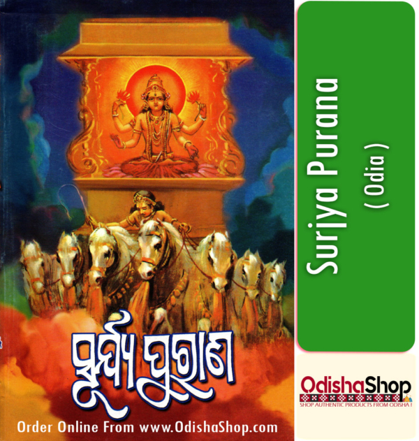 Odia Puja Book Surjya Purana From OdishaShop...