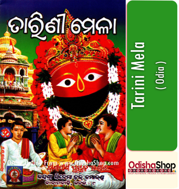 Odia Puja Book Tarini Mela From OdishaShop...
