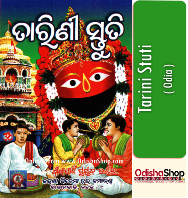 Odia Puja Book Tarini Stuti From OdishaShop