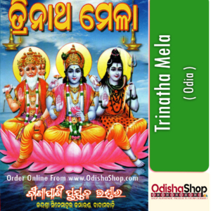 Odia Puja Book Trinatha Mela From OdishaShop..