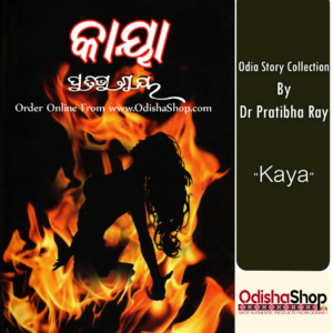 Odia Story Collection Kaya By Pratibha Ray From Odisha Shop