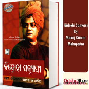 Swami Vivekananda Biography Bidrohi Sannyasi By Manoj Kumar Mohapatra from Odisha Shop