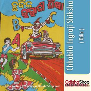 English Book Chhabila Ingraji Shiksha From Odisha Shop1