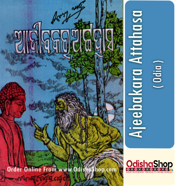 Odia Book Ajeebakara Attahasa By Surendra Mohanty From Odisha Shop1