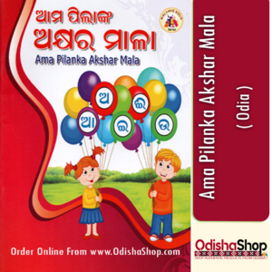 Odia Book Ama Pilanka Akshar Mala From Odisha Shop1.