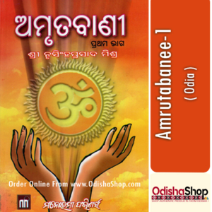 Odia Book Amrutabanee-1 By Sri Nrusinhaprasad Mishra From Odisha Shop1