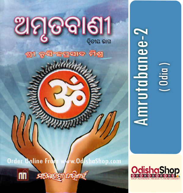 Odia Book Amrutabanee-2 By Sri Nrusinha Prasad Mishra From Odisha Shop1