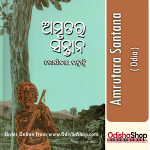 Odia Book Amrutara Santana By Gopinath Mohanty From Odisha Shop1