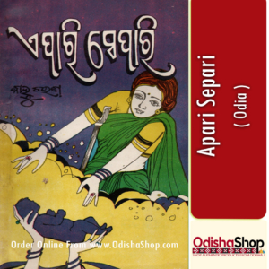 Odia Book Apari Separi By Kanhu Charan From Odisha Shop1