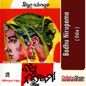 Odia Book Badhu Nirupama By Bibhuti Pattnaik From Odisha Shop1..