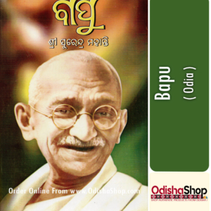 Odia Book Bapu By Sri Surendra Mohanty From Odisha Shop1