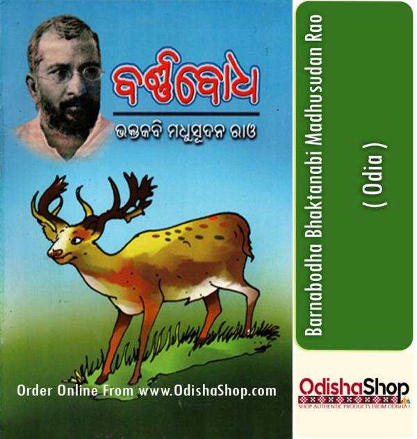 Odia Book Barnabodha Bhaktanabi Madhusudan Rao From Odisha Shop1.