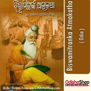 Odia Book Biswamitranka Atmakatha By Sri Nrusinha Prasad Mishra From Odisha Shop1