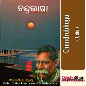 Odia Book Chandrabhaga By Kabibara Radhanath Roy From Odisha Shop1