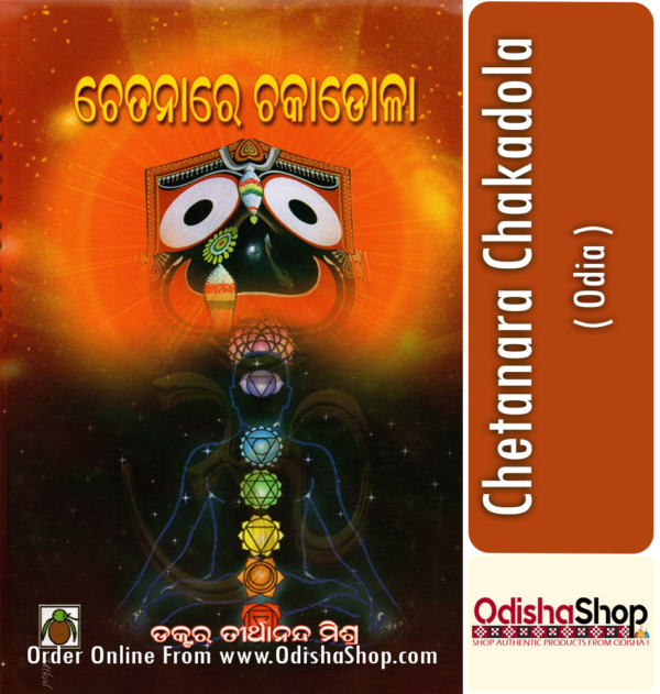 Odia Book Chetanara Chakadola By Dr. Tirthananda Mishra From Odisha Shop1