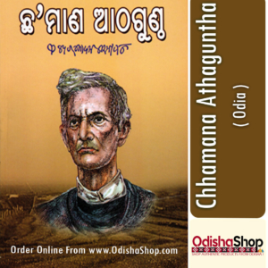 Odia Book Chhamana Athaguntha By Fakirmohan Senapati From Odisha Shop1