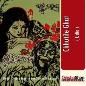 Odia Book Chhutile Ghat By Kanhu Charan From Odisha Shop1