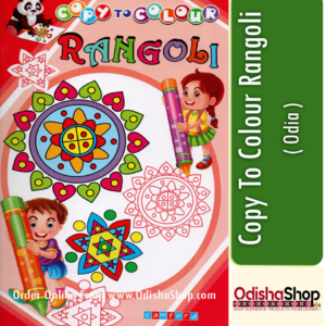 Odia Book Copy To Colour Rangoli From Odisha Shop1