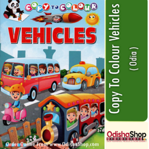 Odia Book Copy To Colour Vehicles From Odisha Shop1