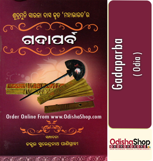 Odia Book Gadaparba By Dr. Surendranath Panigrahi From Odisha Shop1