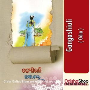 Odia Book Gangashiuli By Dr. Pratibha Ray From Odisha Shop1