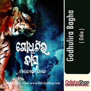 Odia Book Godhulira Bagha By Manoj Das From Odisha Shop1