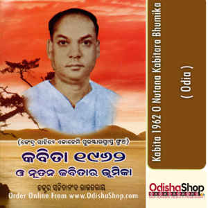 Odia Book Kabita 1962 O Nutana Kabitara Bhumika By Dr. Sachidananda Routray From Odisha Shop1
