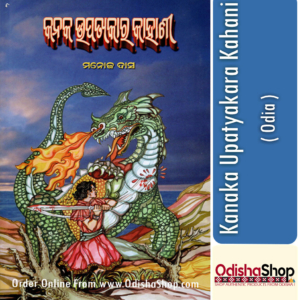 Odia Book Kanaka Upatyakara Kahani By Manoj Das From Odisha Shop1
