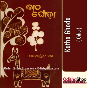 Odia Book Katha Ghoda By Manoranjan Das From Odisha Shop1