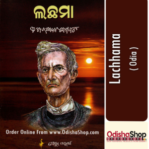 Odia Book Lachhama By Fakirmohan Senapati From Odisha Shop1