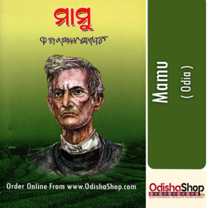 Odia Book Mamu By Fakirmohan Senapati From Odisha Shop1