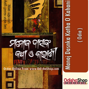 Odia Book Manoj Dasnka Katha O Kahani By Manoj Das From Odisha Shop1