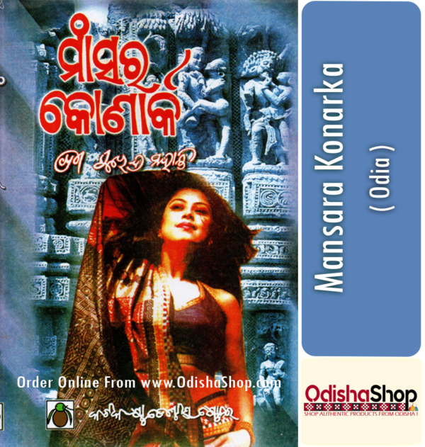 Odia Book Mansara Konarka By Shri Surendra Mohanty From Odisha Shop1
