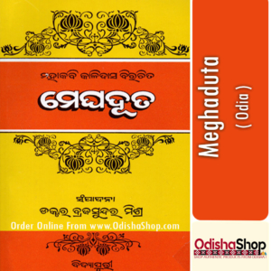 Odia Book Meghaduta By Mahakabi Kalidas From Odisha Shop1
