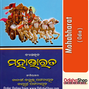 Odia Book Mohabharat By Vyasa From Odisha Shop1