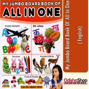 Odia Book My Jumbo Board Book Of All In One From Odisha Shop1..