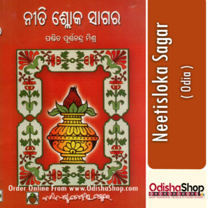 Odia Book Neetisloka Sagar By Pandit Purnachandra Mishra From Odisha Shop1