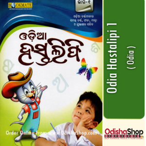 Odia Book Odia Hastalipi 1 From Odisha Shop1.