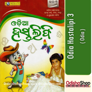 Odia Book Odia Hastalipi 3 From Odisha Shop1..