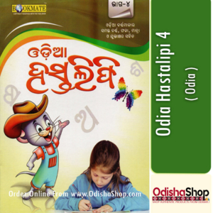 Odia Book Odia Hastalipi 4 From Odisha Shop1..