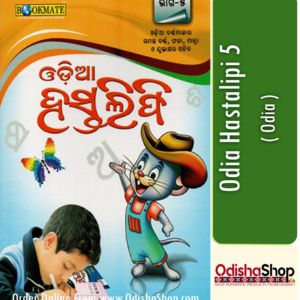 Odia Book Odia Hastalipi 5 From Odisha Shop1..
