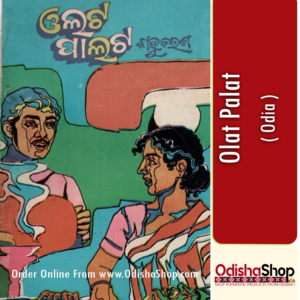 Odia Book Olat Palat By Kanhu Charan From Odisha Shop1