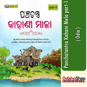 Odia Book Panchatantra Kahani Mela part-1 From Odisha Shop1.