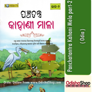 Odia Book Panchatantra Kahani Mela part-2 From Odisha Shop1.