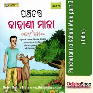 Odia Book Panchatantra Kahani Mela part-3 From Odisha Shop1.