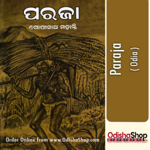 Odia Book Paraja By Gopinath Mohanty From Odisha Shop1